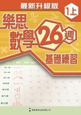 樂思數學26週基礎練習(最新升級版)