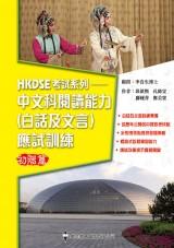 HKDSE考試系列—中文科閱讀能力(白話及文言)應試訓練