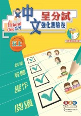 升Band One系列-中文呈分試強化測驗卷