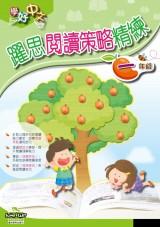 學好中文-躍思閱讀策略精練
