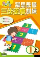 學好數學-躍思數學三步達標訓練