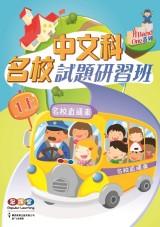 升Band One系列-中文科名校試題研習班