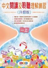 中文閱讀及聆聽理解練習(升級版)