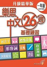 樂思中文26週基礎練習(升級精華版)