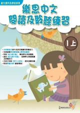 能力提升及評估系列:樂思中文閱讀及聆聽練習