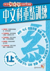 樂思精英班-中文科重點訓練 (最新升級版)