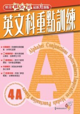 樂思精英班-英文科重點訓練 (最新升級版)