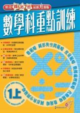 樂思精英班-數學科重點訓練 (最新升級版)