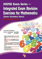 HKDSE Exam Series-Integrated Exam Revision Exercises for Mathematics(Upgraded Edition)