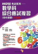 HKDSE考試系列—數學科綜合應試複習(升級版)