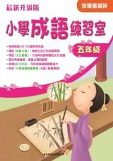 小學成語練習室(最新升級版)(按筆畫編排)