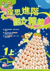 學好中文-躍思進階語文精練