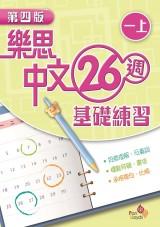 樂思中文26週基礎練習 (第四版)