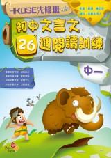 HKDSE先修班-初中文言文26週閱讀訓練